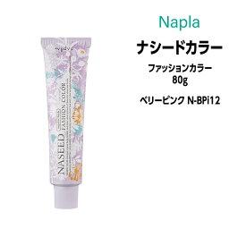 ナプラ ナシードカラー ファッションカラー 1剤 <80g> 【ベリーピンク N-BPi12】ヘアカラー カラー剤 医薬部外品