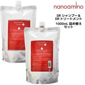 ナノアミノ シャンプー&トリートメントDR 1000ml&1000g 詰め替えセット ニューウェイジャパン