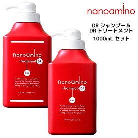 ナノアミノ シャンプー&トリートメントDR 1000ml&1000g ボトルセット ニューウェイジャパン