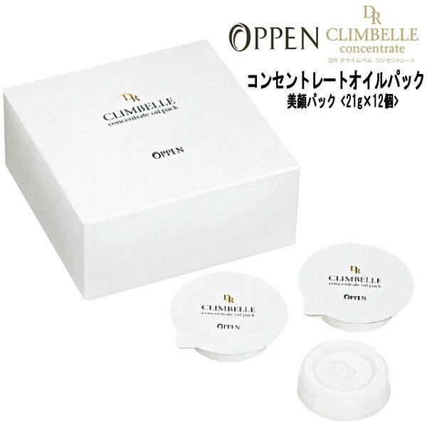オッペン化粧品 OPPEN 基礎化粧品 美顔パック DRクライムベル コンセントレートオイルパック 21g×12個