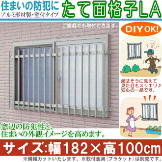 Enhance crime prevention surface grating fresh surface lattice LA (wall type)