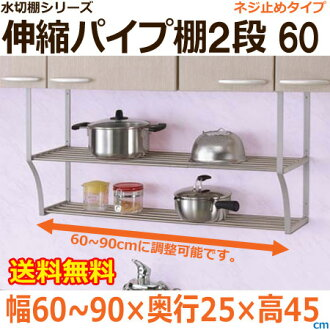! Telescoping pipe shelving kitchen two-stage (width 60 ~ 90 × depth 25 x 45 cm in height)