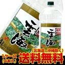 雲海 そば焼酎25度ペットボトル4L 1ケース(4本入)<1本あたり3115円>