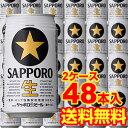 サッポロ黒ラベル ビール 350ml缶×2ケース(48缶)