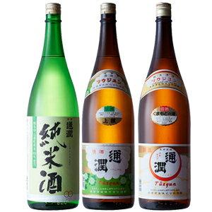 【通潤酒造】堪能セット(純米酒1本・上撰酒1本・くまもとの酒1本)各1800ml 合計3本 【地震により10日程かかります】