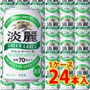 キリン 淡麗 グリーンラベル 350ml缶(24缶入)