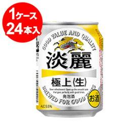 キリン 淡麗極上<生> 250ml缶(24缶入)<お取寄せで発送までに10日程かかる場合がございます>