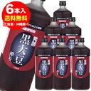 麹発酵 黒大豆搾り 720ml(黒豆クエン酸酢)×6本
