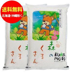森のくまさん 熊本のお米 5kg×2袋(合計10kg)