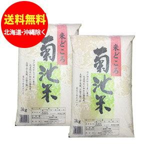 熊本県城北産 菊池米ヒノヒカリ 5kg×2袋(合計10kg)