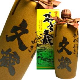 かやぶき文蔵(茅葺)陶器入 甕仕込常圧古酒720ml