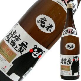 球磨ン衆 くまモンラベル 純米製 1.8L