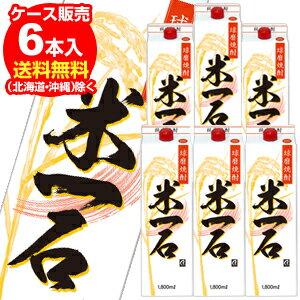 米一石パック 米焼酎 1.8L×6本入<球磨焼酎で最安値!1本あたり1270円+税>