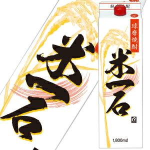 米一石パック 米焼酎 1.8L