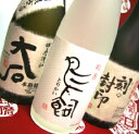 球磨焼酎3点堪能セット【鳥飼】(吟香)・【刻の封印】(5年古酒)・【大石】裸(樽貯蔵)【smtb-MS】