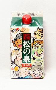 松の泉パック 米焼酎 25度 900ml