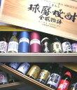 球磨焼酎 全蔵物語 木箱入 三段重ね(全28蔵のミニボトル28本入り) 父の日 ギフト