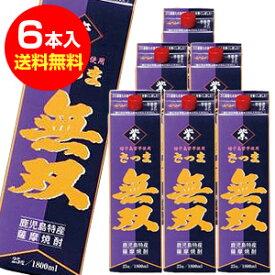 さつま無双 紫パック 紫芋焼酎1.8L×6本