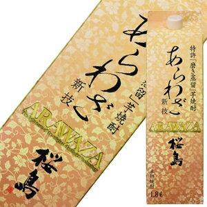 あらわざ桜島パック 芋焼酎 1.8L