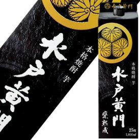 水戸黄門<甕熟成> 限定芋焼酎パック 1.8L