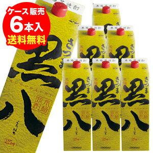 さつま黒八パック 芋焼酎 1.8L(6本入)