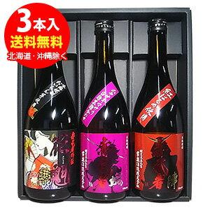全国酒類コンクール1位・2位+限定酒セット 合計3本ギフト箱入(各720ml)