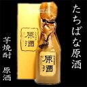 たちばな原酒 芋焼酎37度 720ml<黒木本店>