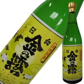 日向金の露 720ml<川越酒造のレギュラー焼酎>