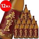 赤霧島 紫優芋焼酎 900ml×12本<送料無料対象外品・12本毎に1送料><1本あたり994円>