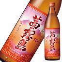 茜霧島(あかねきりしま)芋焼酎 900ml<期間限定特価中!>