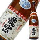 30度 龍宮 黒糖焼酎 1.8L