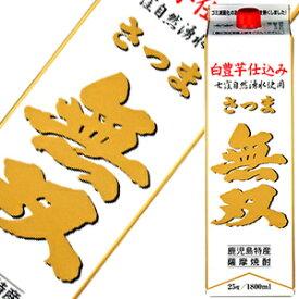 さつま無双 白パック 白豊芋焼酎1.8L