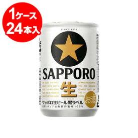 サッポロ黒ラベル 135ml缶(24缶入)<お取寄せで発送までに10日程かかる場合がございます>