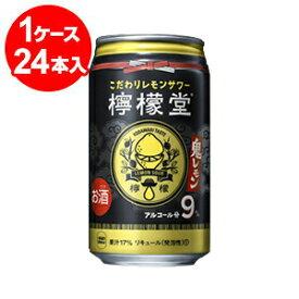 檸檬堂 鬼レモン9% 350ml缶×24本【お取寄せ品 発送までに7日程かかります】