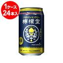 檸檬堂 定番レモン 350ml缶×24本【2月中旬より発送の予約となります】埼玉工場製造