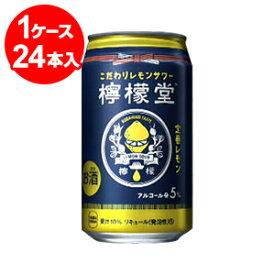 檸檬堂 定番レモン 350ml缶×24本【お取寄せ品 発送までに7日程かかります】