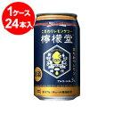 檸檬堂 はちみつレモン 350ml缶×24本【2月中旬より発送の予約となります】埼玉工場製造