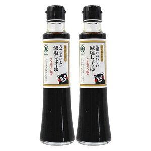 九州のおいしい 減塩しょうゆ 200ml×2本(ほんのり甘口/卓上ビンタイプ)(お取り寄せで10日ほどかかります)