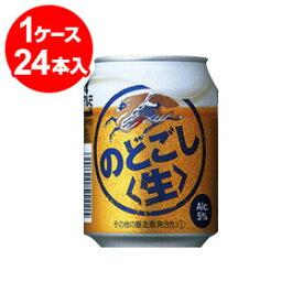 キリン のどごし生 250ml缶(24缶入)