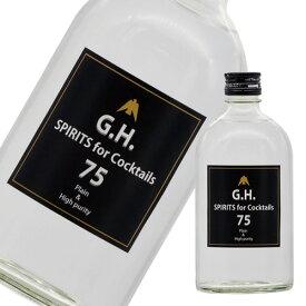 75度 高純度アルコール蒸留酒 G.H.75 75° 500ml(じーえっちななじゅうご)