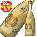たる繊月 長期貯蔵 熟成酒×12本