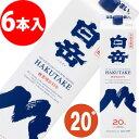 20度 白岳パック 米焼酎 1.8L×6本<送料無料対象外品>
