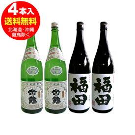 10年貯蔵古酒飲み比べ 岳乃露×2本・福田×2本<米焼酎25°1800mlが合計4本>