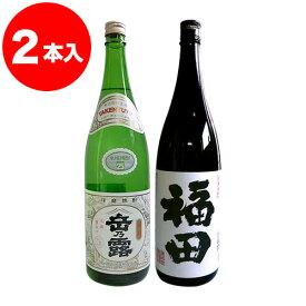10年貯蔵古酒飲み比べ 岳乃露・福田-2K<米焼酎25°1800mlが2本>