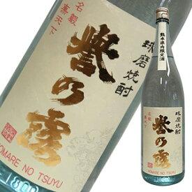 誉の露 常圧蒸留 白麹 米焼酎25度 1.8L<熊本県内限定酒>