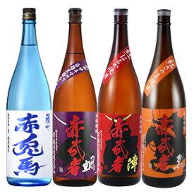 限定酒<赤兎馬ブルー>・最強の密芋<赤武者 陣>・フルーティな紫優<赤武者 颯>・上品な甘い香り<赤武者 烈>各1.8L 合計4本