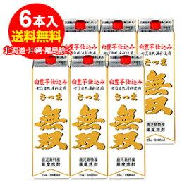 さつま無双 白パック 白豊芋焼酎1.8L×6本