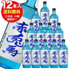 薩州 赤兎馬ブルー 限定芋焼酎20度 720ml×12本