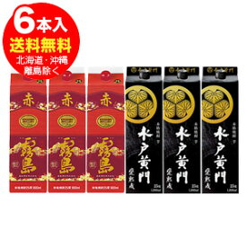 赤霧島パック・水戸黄門 甕熟成パック 各1800ml×3本 合計6本(1本あたり1647円)