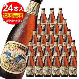アンカーリバティエール 355ml瓶×24本